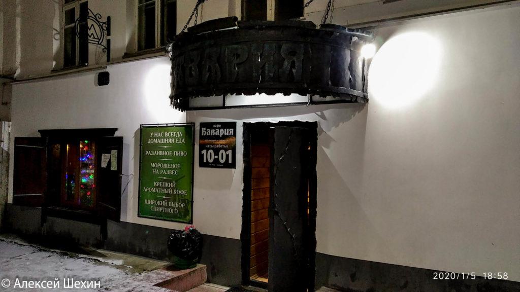 Валдайское метро Станция Бавария